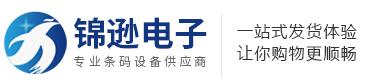 上海锦逊电子有限公司批发商城