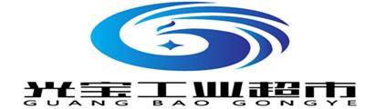安徽光宝工业科技有限公司工业用品商城