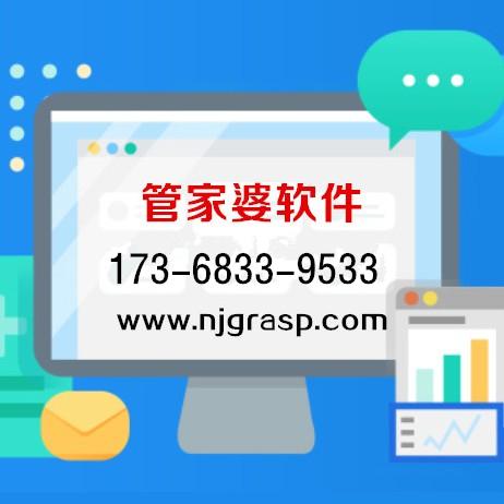 管家婆软件(南京)服务中心会员平台